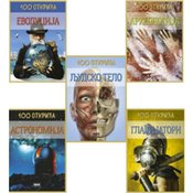 Enciklopedija 100 Otkrica – Komplet 1