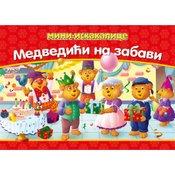 Mini iskakalice – Medvedici na zabavi
