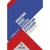 HRVATSKO-RUSKI RJEČNK I/II - Matija Dautović