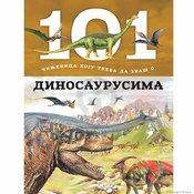 LAGUNA knjiga 101 cinjenica koju treba da znaš o dinosaurusima